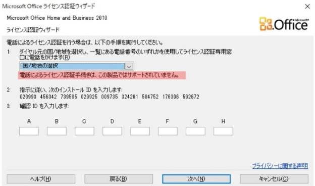 microsoft office 2010の電話によるライセンス認証ができないようで出来