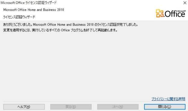 office2010-auth6