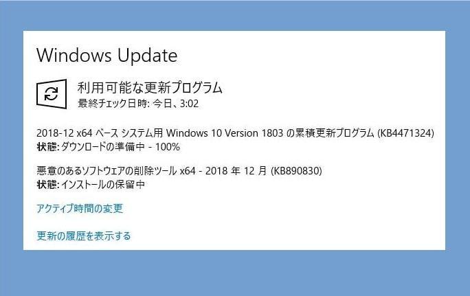 2018年12月の月例Windowsアップデート情報(10/8.1/7)