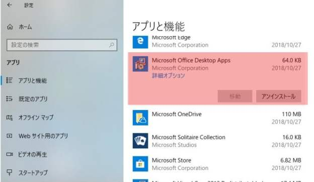 store-app-office2