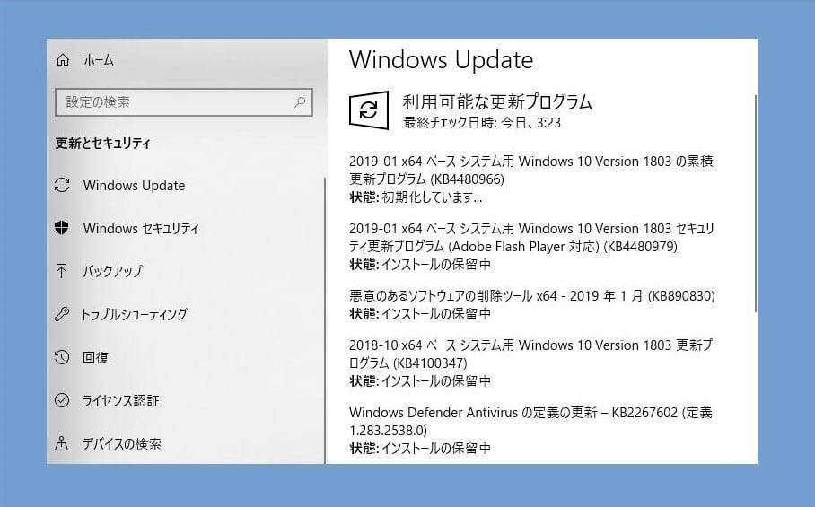 2019年1月の月例Windowsアップデート情報(10/8.1/7)