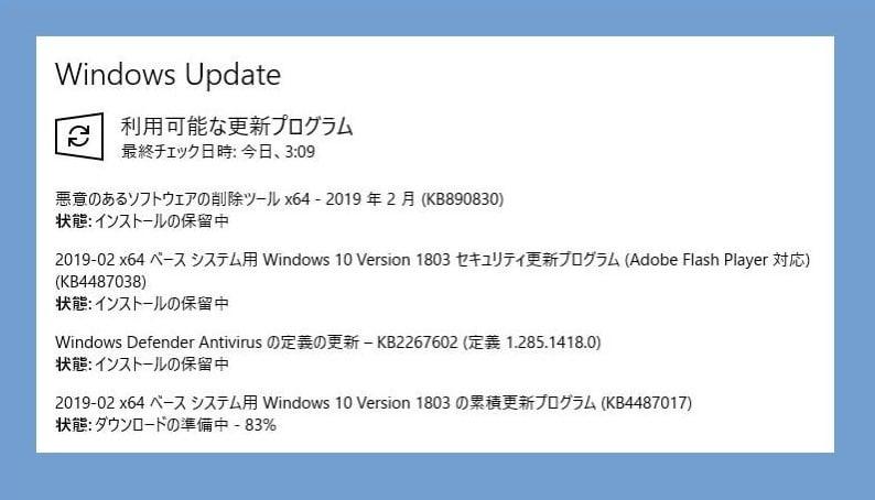2019年2月の月例Windowsアップデート情報(10/8.1/7)