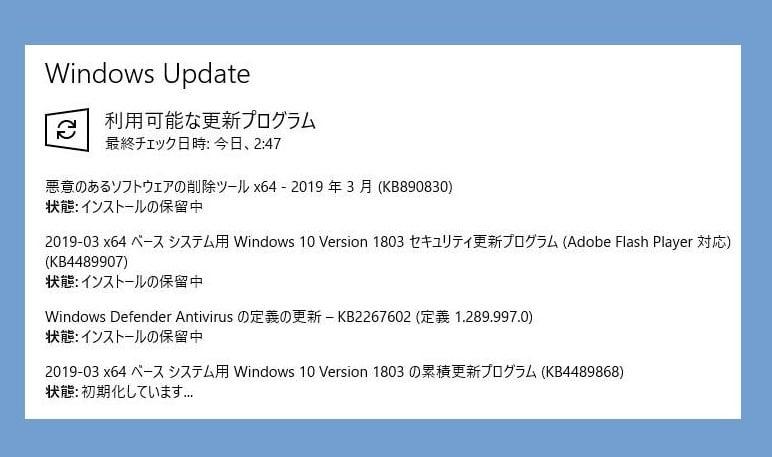 2019年3月の月例Windowsアップデート情報(10/8.1/7)