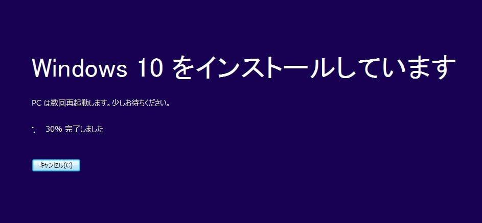 もう一度Windows7を10(バージョン1809)にアップグレードする手順