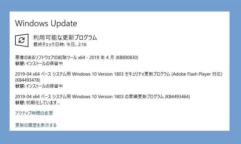 2019年4月の月例Windowsアップデート情報(10/8.1/7)