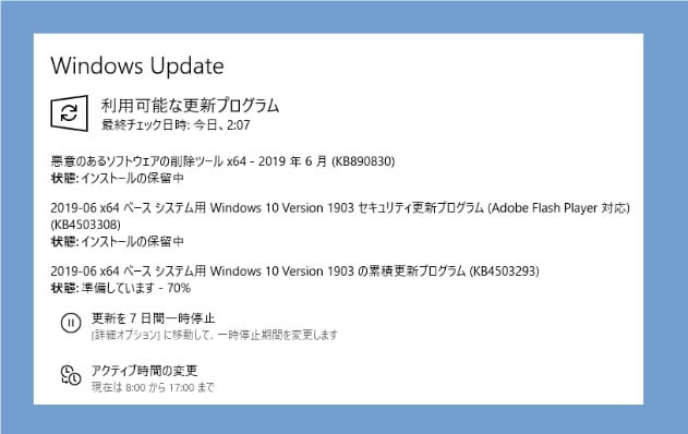 2019年6月の月例Windowsアップデート情報(10/8 1/7) - パソコンりかばり
