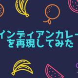 大阪インデアンカレーの再現レシピ!甘辛カレーの作り方