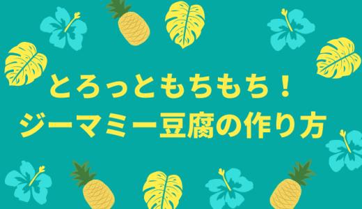 【沖縄料理】とろっともちもち!ジーマミー豆腐の作り方(レシピ)