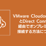 VMware Cloud on AWSとDirect Connectを接続する方法について