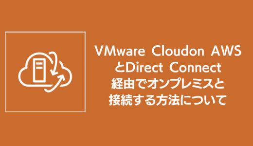 VMware Cloud on AWSとDirect Connectを接続する方法について