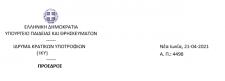 21/4/2021|Ανακοίνωση Αποτελεσμάτων Εξέτασης Ενστάσεων κατά των από 25.03.2021 2ων Πινάκων Επιλεγέντων και μη Επιλέξιμων Υποψηφίων  ΙΚΥ/ΕΚΟ ακαδ. Έτος 2018/19