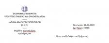 31-12-2020-Ανακοίνωση για Βραβεία Αριστείας Αποφοίτων ΑΕΙ
