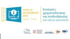 29/9/2020- Συμμετοχή του ΙΚΥ σε διαδικτυακή ημερίδα του ΕΚΤ για ευκαιρίες χρηματοδότησης και σταδιοδρομίας νέων ερευνητών