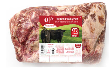 בשר קפוא משובח