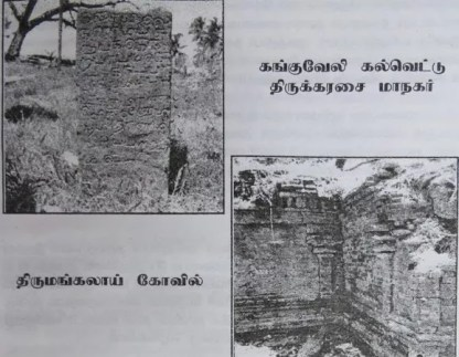 IMG 1594 ''இலங்கையில் தமிழர்களின் பூர்வீகம் என்பது பெருங்கற்கால பண்பாட்டுடன் தொடர்புடையது''(நேர்காணல்)-பேராசிரியர் சி.பத்மநாதன்