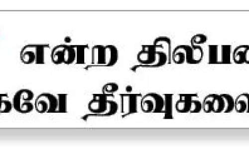 2 3 திலீப தத்துவம் ஏற்கப்படாததால் இந்திய ஈழத்தமிழர்கள் பாதுகாப்புப் பிரச்சினைகள் அதிகரிக்கின்றன