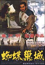 Le Château de l'araignée (Kumo no Sujo – Akira Kurosawa, 1957)