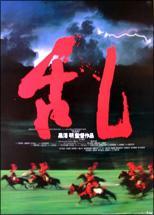 Ran (Akira Kurosawa, 1985)