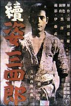 La Légende du grand judo II (Zoku Sugata Sanshiro)