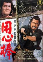 Yojimbo : quand le « far east » pastiche le « far west »