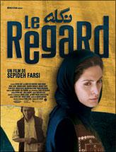 Le Regard (Negah)