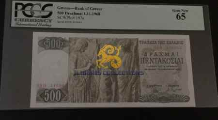 Greece 500 Drachmai 1968