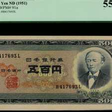 Japan 500 Yen 1951. PCGS 55 PPQ.