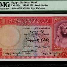 Egypt 10 Pounds 1952-60. PMG 64.
