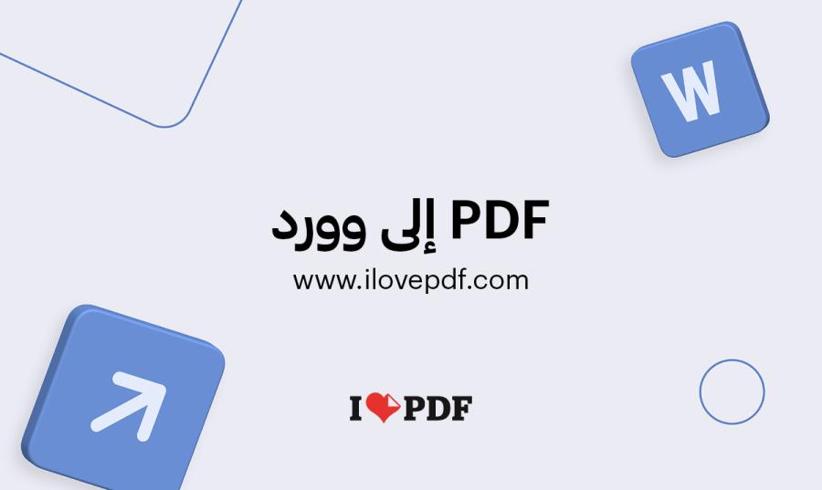 حول ملفات Pdf إلى Doc و Docx للتعديل عليها بسهولة