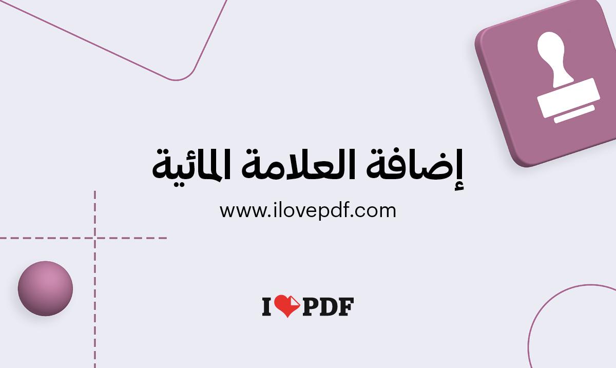 إضافة علامة مائية إلى ملف Pdf إضافة نص أو صورة إلى ملف Pdf