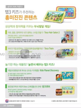 Samsung Galaxy Tab 3 Kids : une tablette 7 pouces pour les enfants à l'IFA ? 1