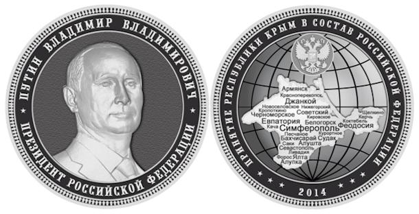 Moneta Crimea