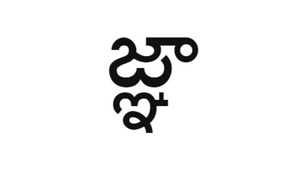 Risultati immagini per immagini simbolo indiano c che blocca iphone