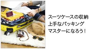 スーツケースの収納上手なパッキングマスターになろう!