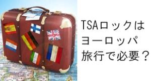 TSAロックはヨーロッパ旅行で必要?スーツケースの安全対策もあわせて解説