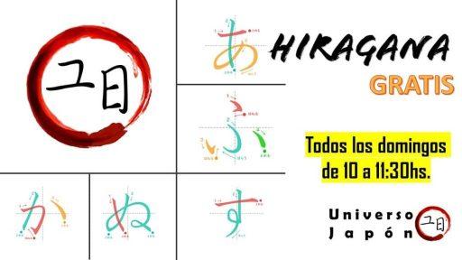 curso_gratis_de_hiragana