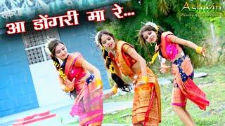 आ डोंगरी मा रे  Aa Dongri Ma Re Cg Karma Geet lyrics