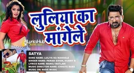 Luliya Ka Mangele Lyrics - Pawan Singh   Satya