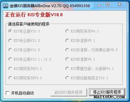 金蝶KIS全线产品 破解 KISALLInOne 2. 7 更新
