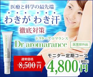 ドクターアロマランス 公式販売ページにリンクしている画像