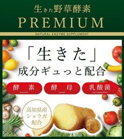 生きた野草酵素PREMIUM