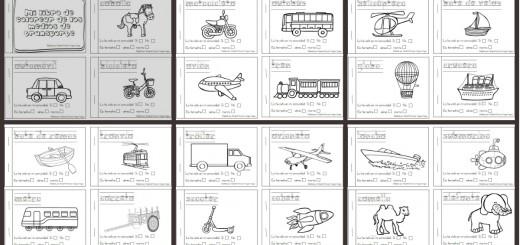 Mi libro de colorear de medios de transporte PORTADA