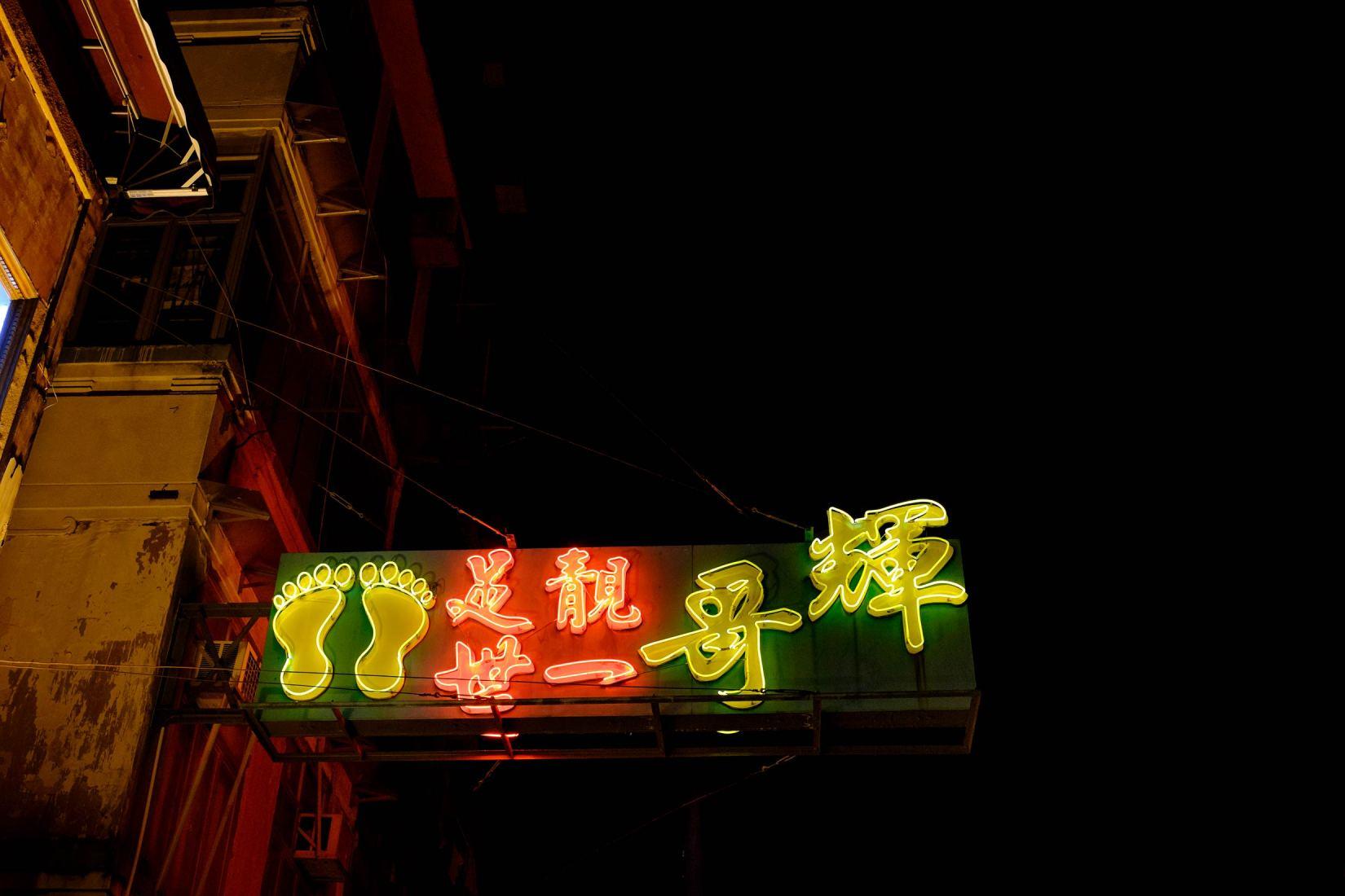 PWS020-0339-Sharon-Blance-Melbourne-photographer-Hong-Kong-neon