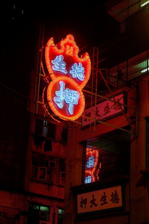 PWS020-0517-Sharon-Blance-Melbourne-photographer-Hong-Kong-neon