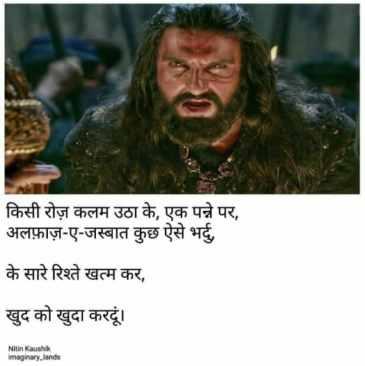 Attitude Shayari Status Image