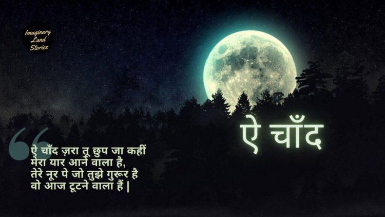 ऐ चाँद