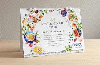FANCL | 2018 calendar