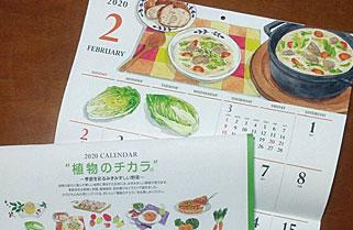 日清オイリオ | 2020 calendar