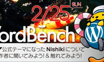 次回WordBench神戸でWordPressテーマ「錦(Nishiki)」公式テーマ登録までの道のり、導入事例、おすすめカスタマイズなどをご紹介します。ワークショップもやります