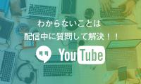 YouTubeのライブストリーミングAPIを使って配信ステータス付きでライブ動画を一覧取得し、配信スケジュールの表示や告知に活用しました